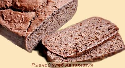 Ржаной хлеб - рецепт на закваске